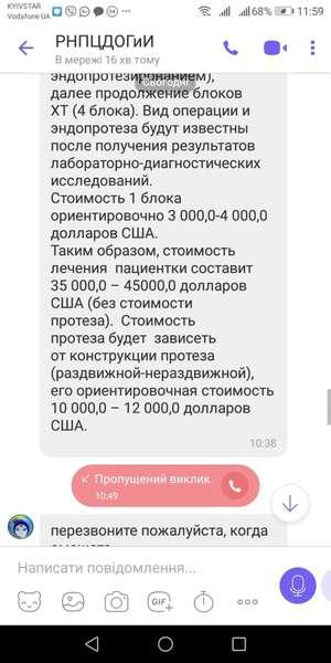 Відповідь від білоруських лікарів