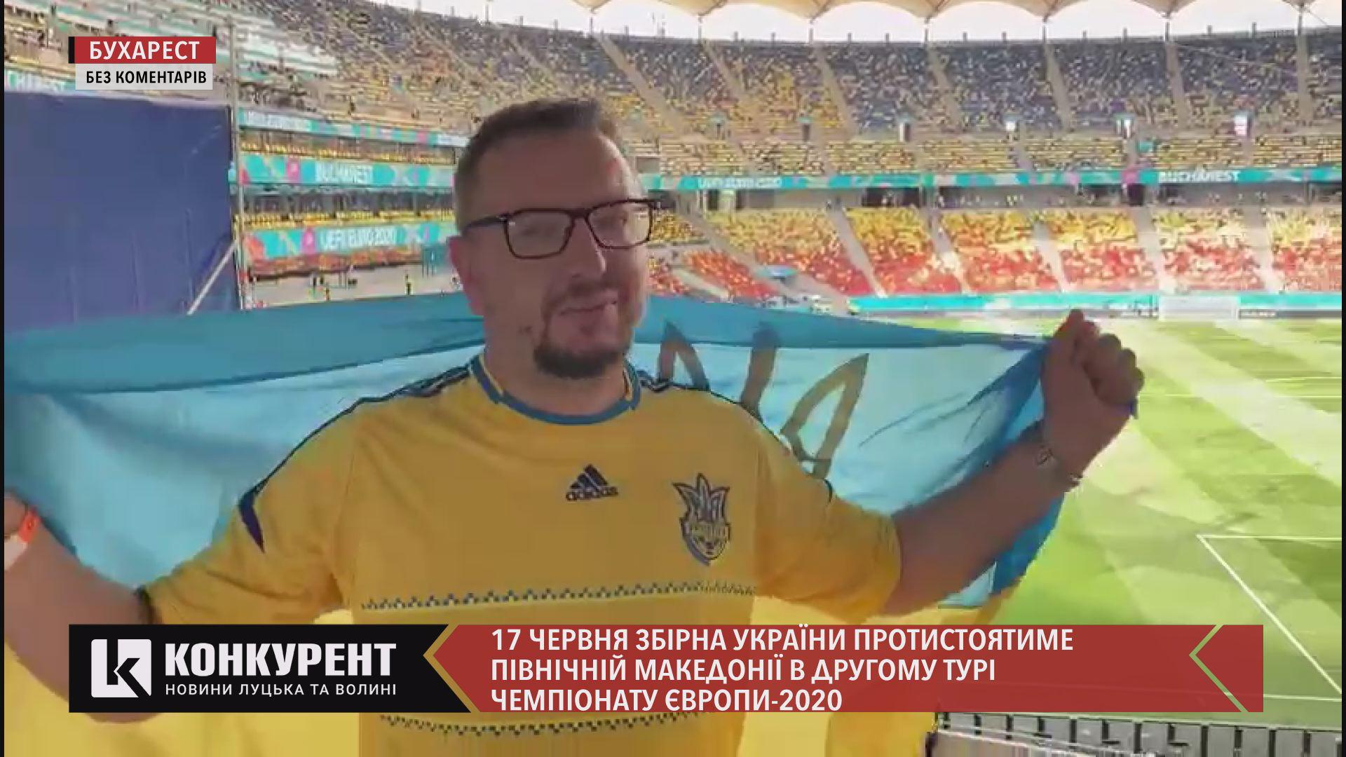Прямо з Бухаресту: лучанин поділився враженнями від підготовки до матчу української збірної (відео)