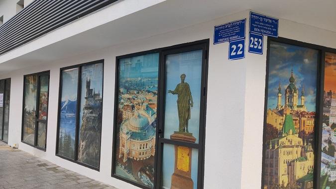 Україна в Ізраїлі: у Тель-Авіві відкривається Український культурний центр